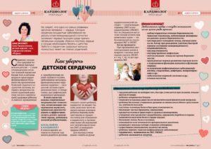 thumbnail of detskii_kardiolog_Shilina