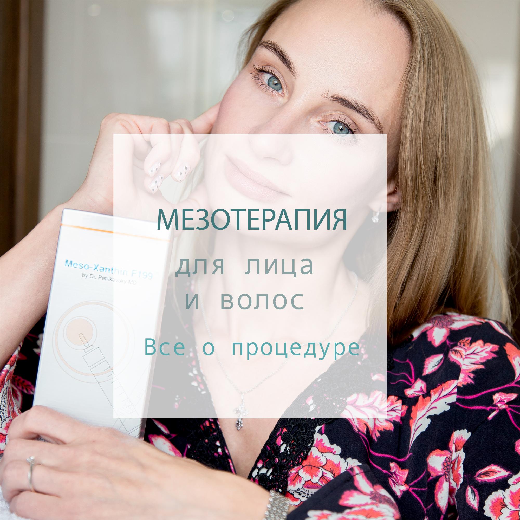 Мезотерапия для лиц и волос