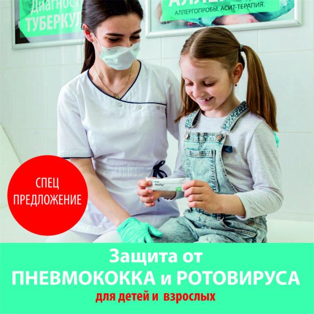 Прививки от пневмококка и ротовируса