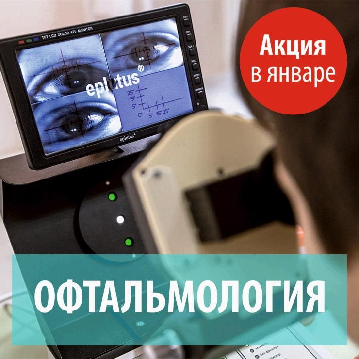 Офтальмологические процедуры