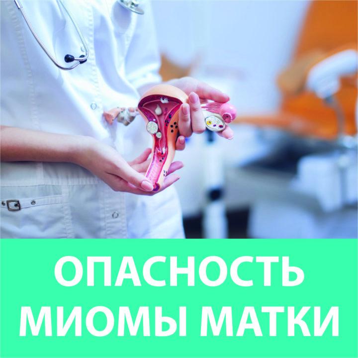 Опасность миомы матки