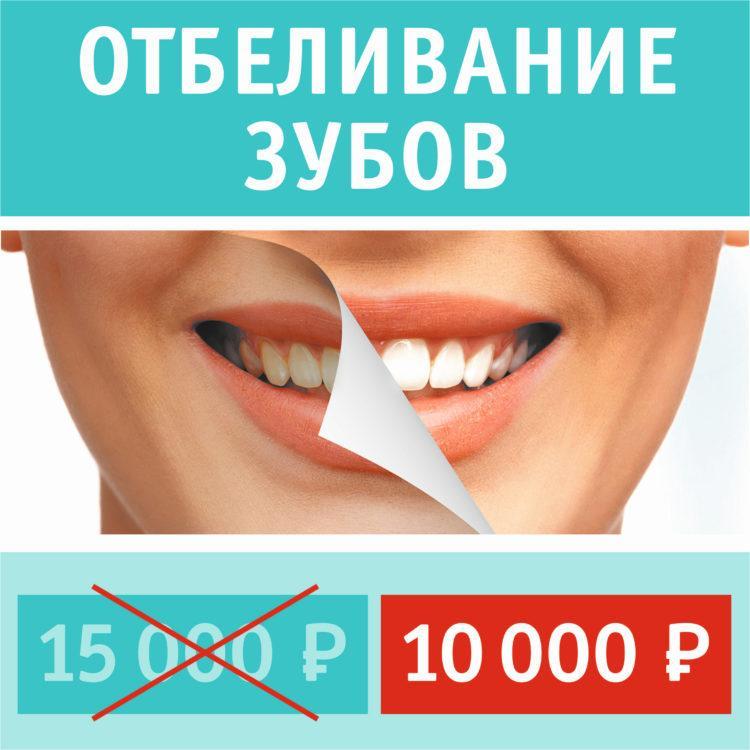 Акция! Отбеливание зубов Beyond polus