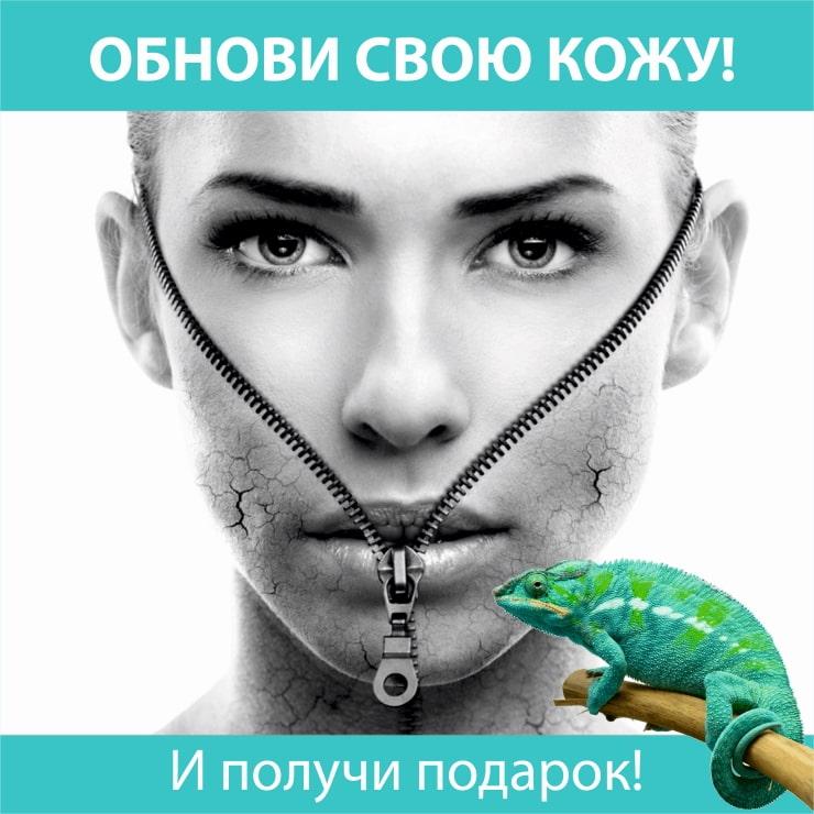 Обнови свою кожу