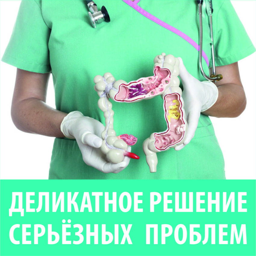 Проктология
