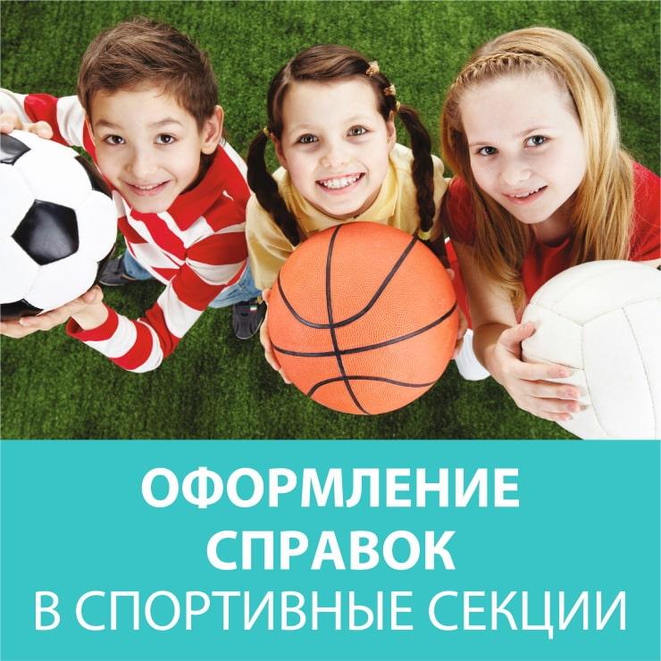 Медицинская справка для спорта