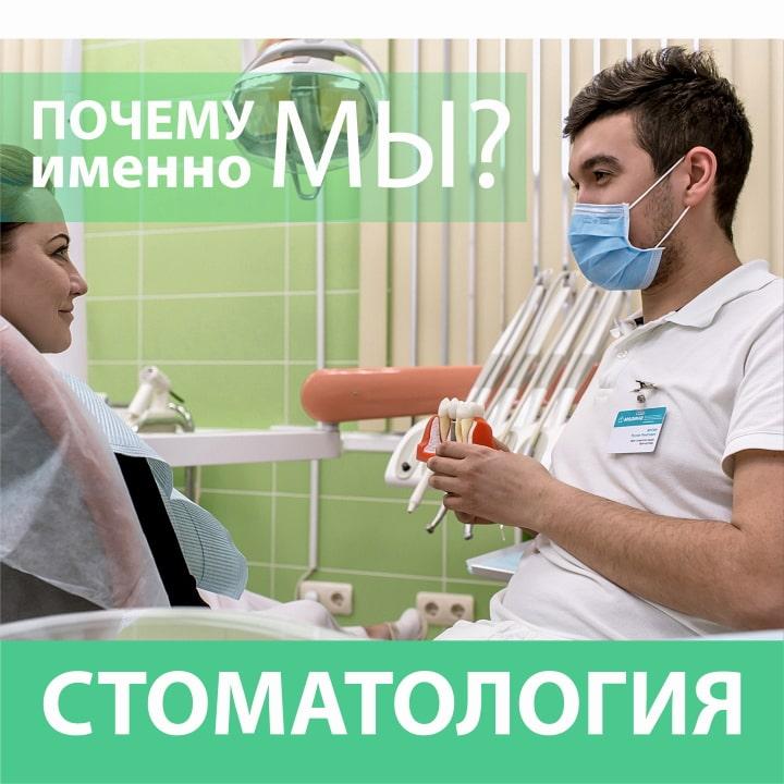 Стоматология — почему именно мы?