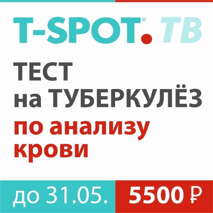 Т-спот
